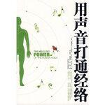 用声音打通经络 (美)丹吉洛 ,李旭大 吉林文史出版社