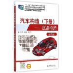 汽车文化与常识(第2版)