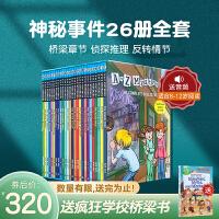 A to Z mysteries神秘事件侦探小说盒装26册合售 英文原版章节读物 英文桥梁书过渡书 依照字母序排列,书中的主人翁Dink, Josh 和Ruthrose,送音频