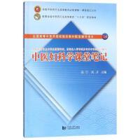 中医妇科学课堂笔记 张宁,刘卉 主编
