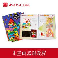 儿童画基础教程 作画工具优缺点 不同画种步骤图 学习参考 西泠印社出版社