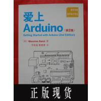 【二手旧书9成新】爱上Arduino:(第2版)