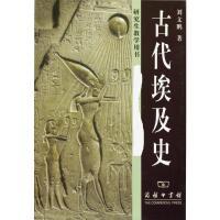 古代埃及史 商务印书馆