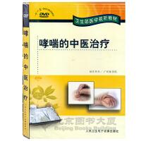 新华书店正版 卫生部医学视听教材 哮喘的中医治疗DVD
