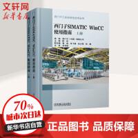西门子SIMATIC WinCC 使用指南(2册) 机械工业出版社