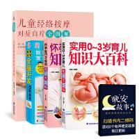 新手妈妈育儿书 新生儿书籍婴儿护理百科大全 坐月子与新生儿护理书 育儿书籍 0-3岁新生儿育儿百科育