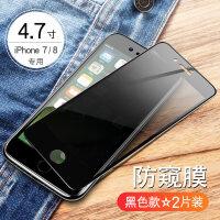 苹果6s/7plus钢化膜iphone7/8防窥膜6sp手机6p贴膜8屏ip7窥视7P/8P防窥ip 7/8【黑色全面