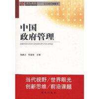 【新书店正版】中国管理,张康之,石国亮,研究出版9787801685216