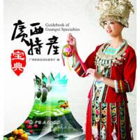 广西特产宝典广西壮族自治区商务厅 广西人民出版社