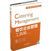 正版图书 餐饮企业管理工具箱(含光盘) 赵文明著 9787113202507 中国铁道出版社