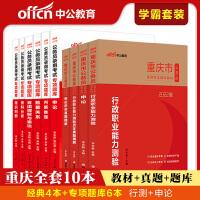 中公教育2020重庆市公务员考试用书:申论+行测(教材+历年真题)4本套+2020专项题库6本套 共10本套