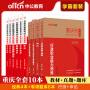 中公教育2020重庆市公务员录用考试:申论+行测(教材+历年真题)4本套+2021公务员专项题库6本 共10本套