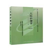 【正版】自考教材 自考 03003 3003 儿科护理学 2008年版 陈京立 北京大学医学出版社