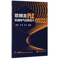 欧姆龙PLC机械电气控制设计及应用实例