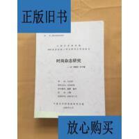 【二手9成新】时尚杂志研究---以《瑞丽》为个案(中国艺术研究院
