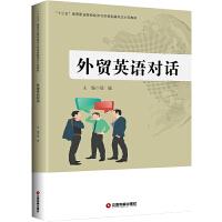 外贸英语对话/郑敏 中国财富出版社