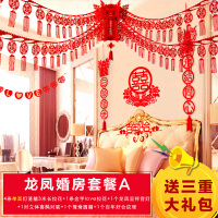 结婚用品新房布置婚房用品浪漫装饰韩式个性卧室客厅韩版创意拉花