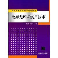 【旧书二手书8成新】欧姆龙PLC实用技术 龚运新 清华大学出版社 9787302389118
