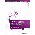 Oracle数据库基础及应用 李妍,李占波 清华大学出版社