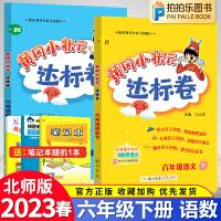 黄冈小状元达标卷六年级下册语文人教版数学北师大版