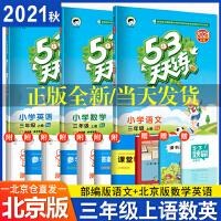 53天天练三年级上英语数学北京版+语文部编人教版 2021秋三年级上册五三同步训练