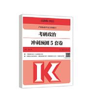 义博! 考研政治冲刺预测5套卷:高教版(2021)