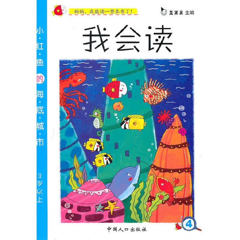 小红鱼的海底城...