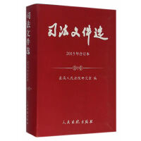 司法文件选(2015年合订本)