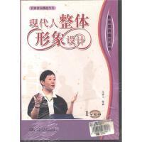 现代人整体形象设计-职业素养提升系列VCD( 货号:2000015265607)