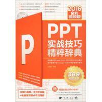 PPT2016实战技巧精粹辞典:全彩视频版 王国胜 编著