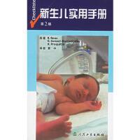 【收藏二手旧书九成新】新生儿实用手册 第2版黄中人民卫生出版社9787117063067