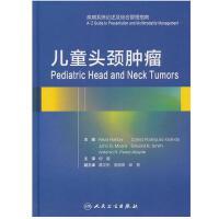 儿童头颈肿瘤(翻译版)