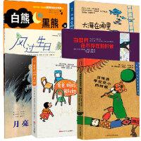 7册全套当世界年纪还小的时候/风过生日/当世界还不存在的时候 非注音国际安徒生奖作者绘本6-8岁 小学生一二年级课本入