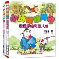 小猪唏哩呼噜彩图注音版全套3册 小猪稀里呼噜和他的弟弟+猪八戒+大耳朵6-7-8-9岁少儿童文学故事一二年级小学生课外