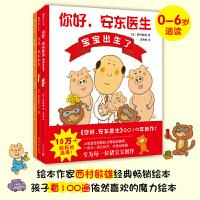 你好,安东医生系列绘本(全三册) 精装硬壳 3-6岁出诊记宝宝出生了 让孩子不再害怕看医生轻松幽默的绘本图画故事 畅销书
