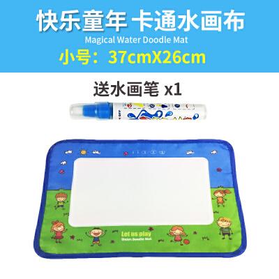 儿童节礼物 男孩宝宝益智水画布神奇魔法绘画布水布儿童涂鸦毯宝宝早教玩具1-2-3周岁