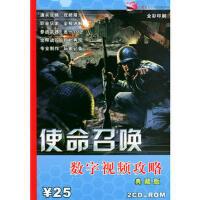【二手书旧书95成新】使命召唤:数字视频攻略,,机械工业出版社