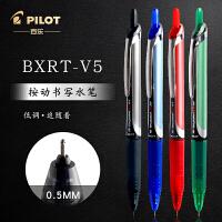 日本PILOT百乐BXRT-V5按动中性笔学生0.5考试专用水笔针管式签字笔走珠笔bxs-v5rt笔芯