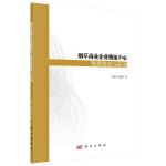 【正版全新直发】商业企业物流中心资源优化与应用 陆琳 9787030516152 科学出版社