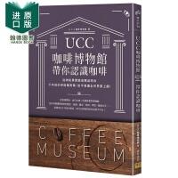 【现货】【现货 】UCC咖啡博物馆带你认识咖啡:从神秘果实变成精品时尚 餐饮料理 港台原版图书籍台版正版进口繁体中文