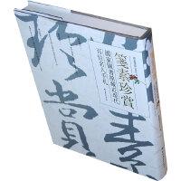 笺素珍赏(精装)――国家图书馆藏近代百位名人手札
