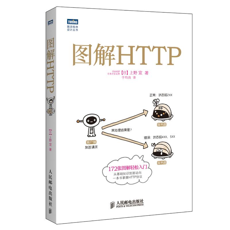 图解HTTP 【图灵程序设计丛书】Web开发工程师参考书目 172张图详解HTTP协议 涉及web安全及新技术动向 HTTP经典指南 图解TCP/IP 图解网络硬件 图解机器学习 图解密码技术姊妹篇