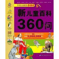 新儿童百科360问升级注音版金色卷【店内满减 优惠】