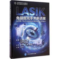 LASIK:角膜屈光手术新进展 (意)布莱特(Lucio Buratto),(美)斯雷德(Stephen G.Slad