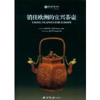 销往欧洲的宜兴茶壶 茶具 图集 鉴赏 宜兴紫砂 西泠印社出版社