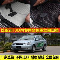 比亚迪F3DM车专用环保无味防水耐磨耐脏易洗全包围丝圈汽车脚垫
