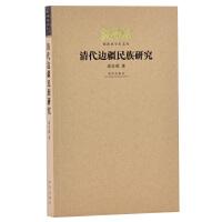 故宫:明清史学术文库:清代边疆民族研究(精装)
