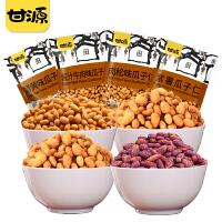 【甘源牌-蟹黄味肉松瓜子仁810g】多味小包装坚果零食小吃紫薯