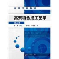 高聚物合成工艺学(第三版)(赵进) 9787122166975 赵进 修订,赵德仁,张慰盛 化学工业出版社
