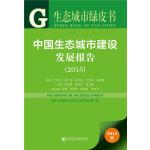 生态城市绿皮书:中国生态城市建设发展报告(2015)